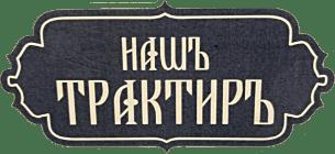 Logo-traktir