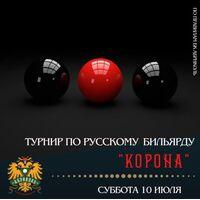 Russian billiards tournament