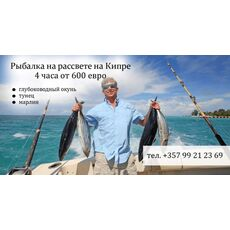 Tuna Fishing Cyprus