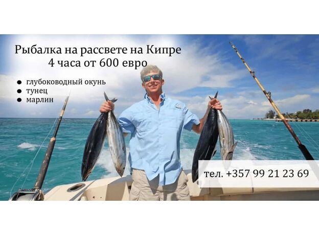 Tuna Fishing Cyprus