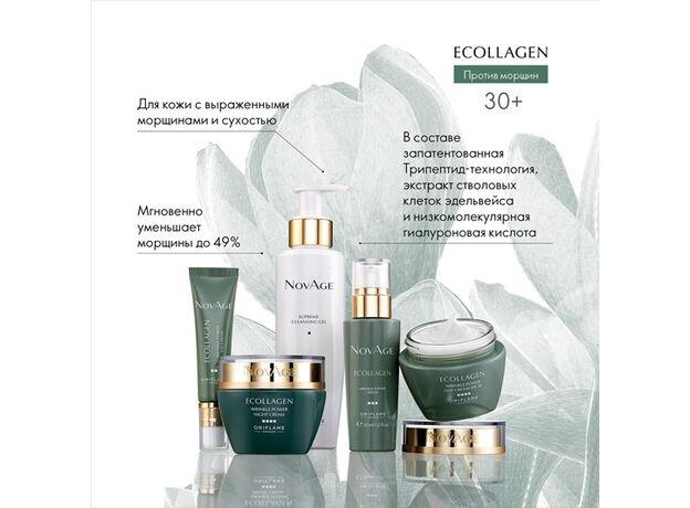 Comprehensive anti-wrinkle care, age 30 plus 01