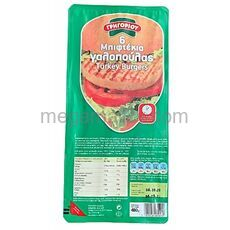 Frozen Turkey Burgers 480g (Γρηγοριου)